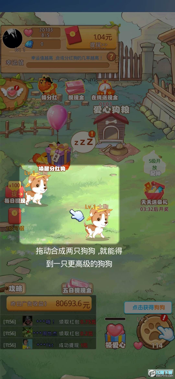 开局一条狗分红版游戏1.10提现版截图1