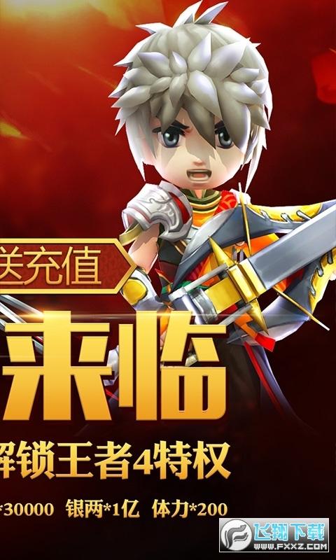 少年勇者团送无限钻石版1.01畅玩版截图0