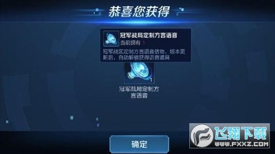 王者荣耀广东好犀利语音包v1.0 安卓版截图0