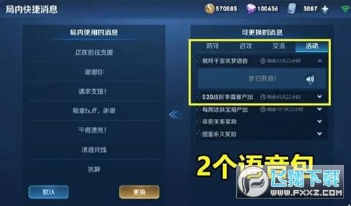 王者荣耀广东好犀利语音包v1.0 安卓版截图1