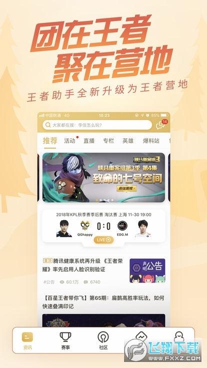 王者营地李小龙动作免费领取v1.1安卓版截图1