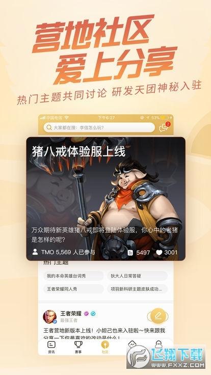 王者营地李小龙动作免费领取v1.1安卓版截图2