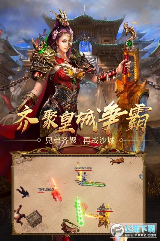 王者国度传奇手游黑喵游戏5.0.0免费版截图3