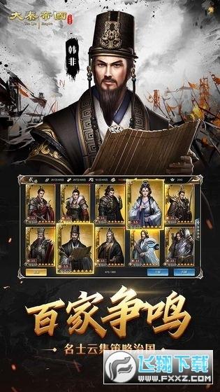 大秦帝国之帝国烽烟无限资源版v6.2.6最新版截图2