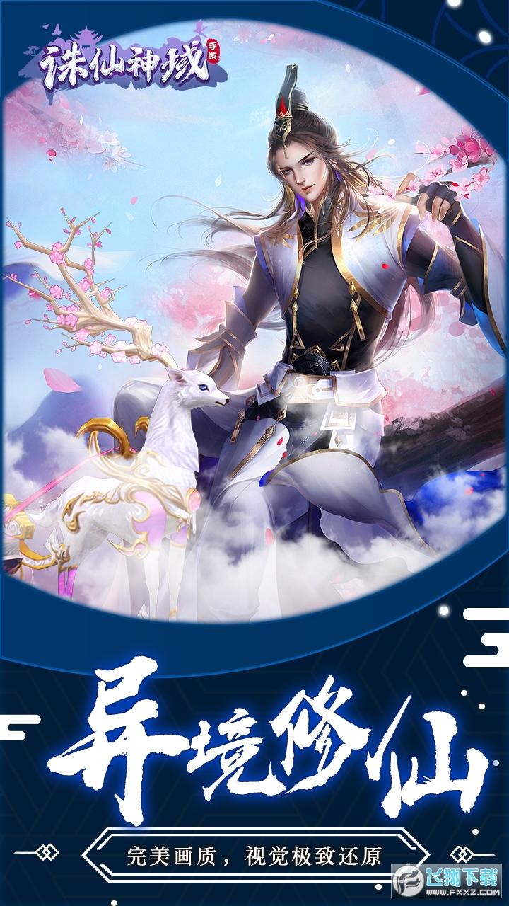 诛仙神域手游v1.0.4安卓版截图2