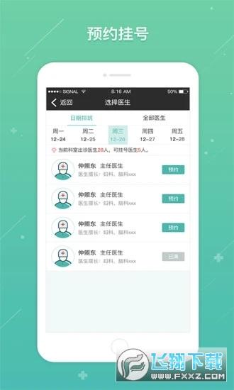 网上协和app最新版