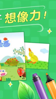 叫叫绘画创意绘画本app4.41.0安卓版截图3