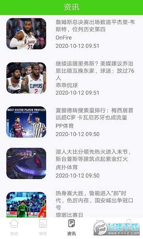 沙巴体育官方app1.0最新版截图1