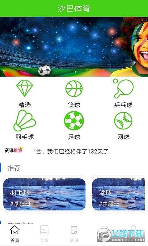 沙巴体育官方app
