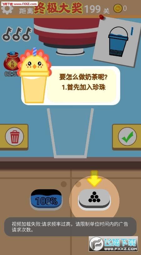 全民奶茶店红包版游戏1.20提现版截图1
