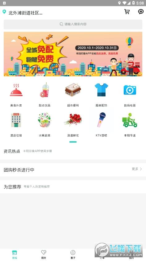 丰阳印象app手机版0.0.31最新版截图1