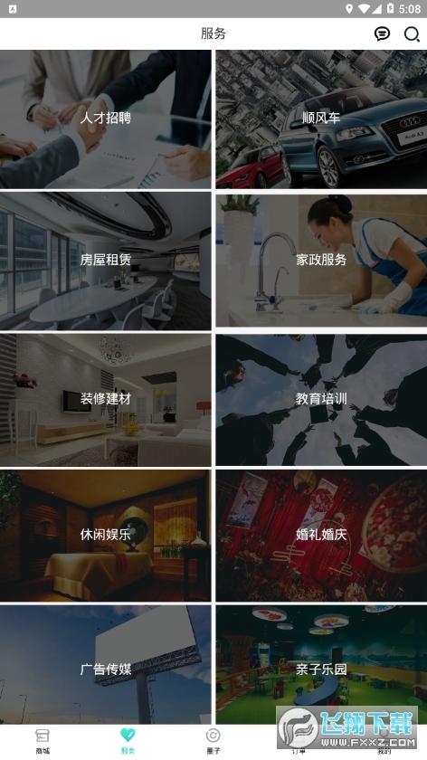 丰阳印象app手机版0.0.31最新版截图2