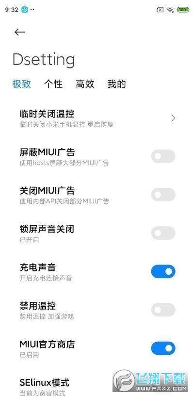 MIUI12.0.13正式版v1.0apk截图2