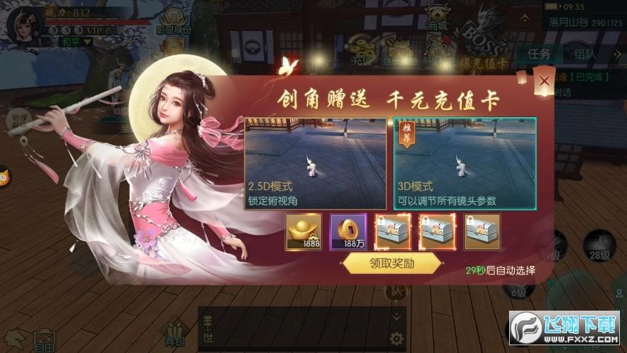 真武江湖变态版2.0.0最新版截图0