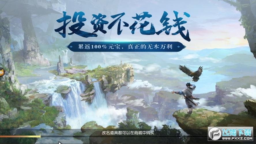 真武江湖变态版2.0.0最新版截图2