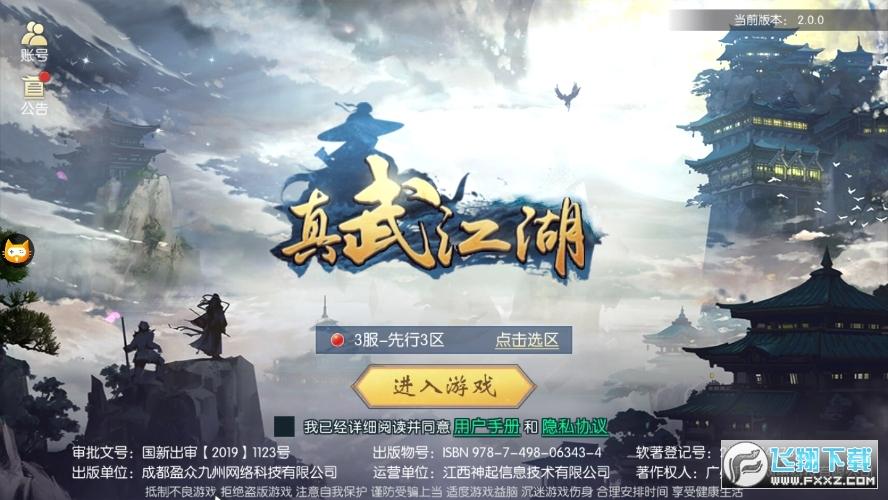 真武江湖变态版2.0.0最新版截图3