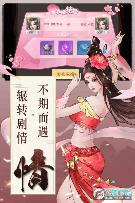 古剑奇闻录手游安卓版2.0.31安卓版截图3