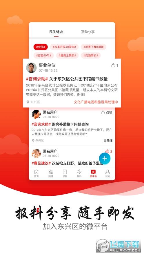 掌上东兴app安卓版截图0