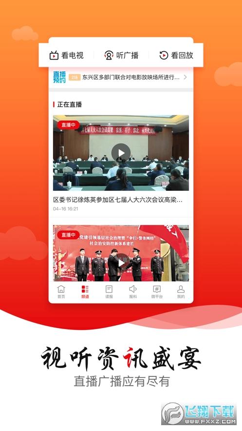掌上东兴app安卓版截图2