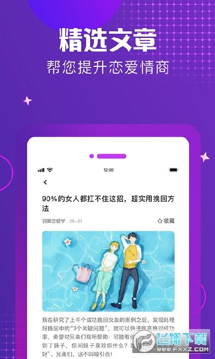 小鹿恋爱话术安卓版v1.0手机版截图1