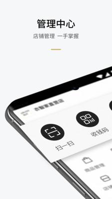 易智家商家版appv1.5.0安卓版截图0
