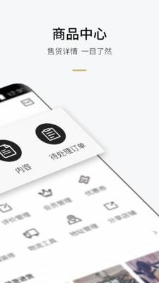 易智家商家版appv1.5.0安卓版截图1
