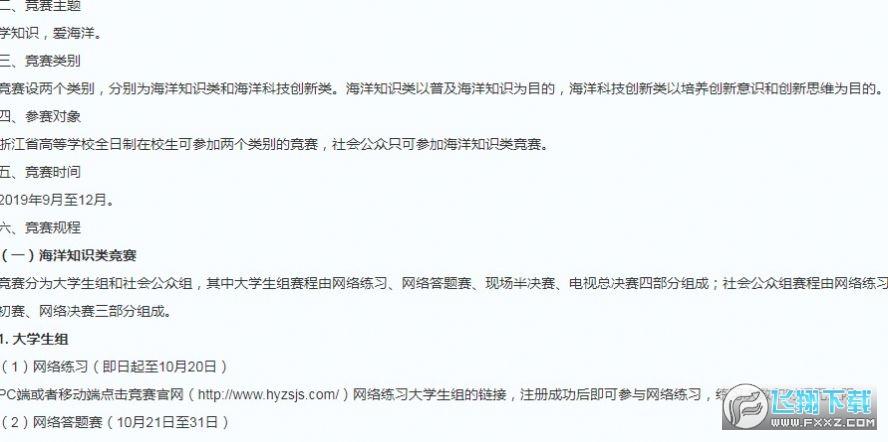 2020浙江省海洋知识创新竞赛答案v1.0完整版截图0