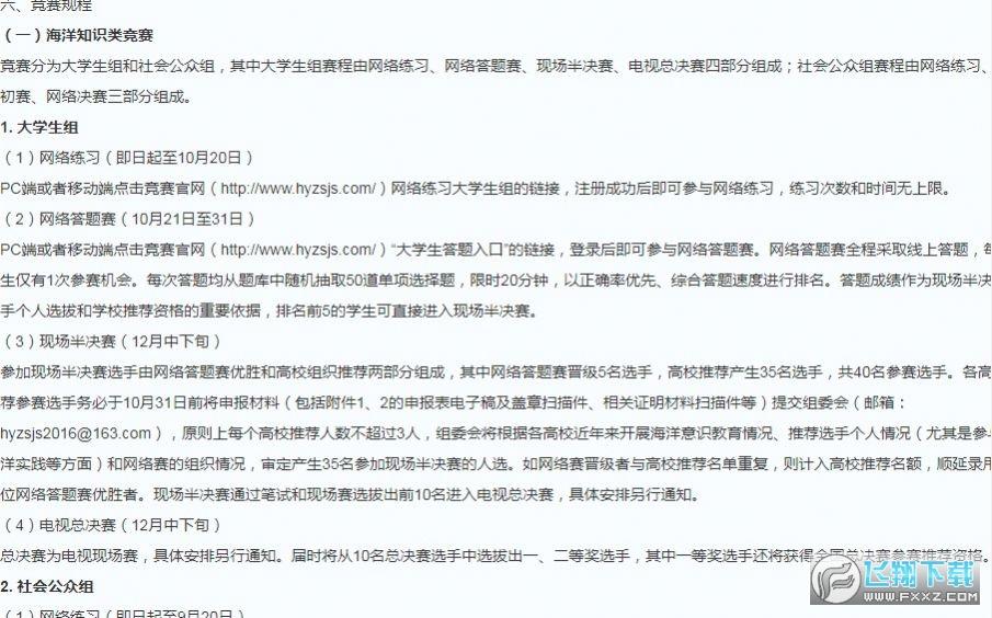 2020浙江省海洋知识创新竞赛答案v1.0完整版截图1