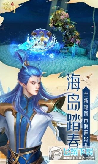 姜子牙狐妖官方版v1.0安卓版截图2