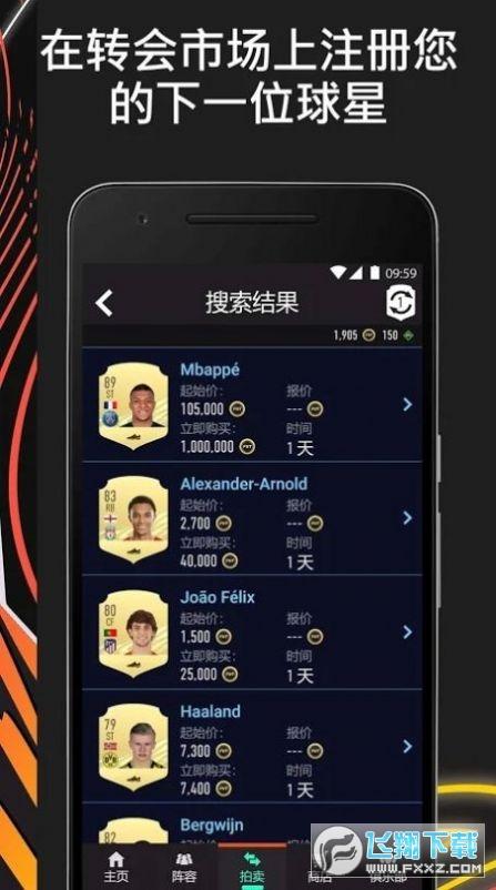 fifa21 companion安卓v1.0手机版截图0