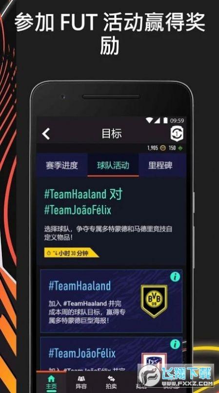fifa21 companion安卓v1.0手机版截图1