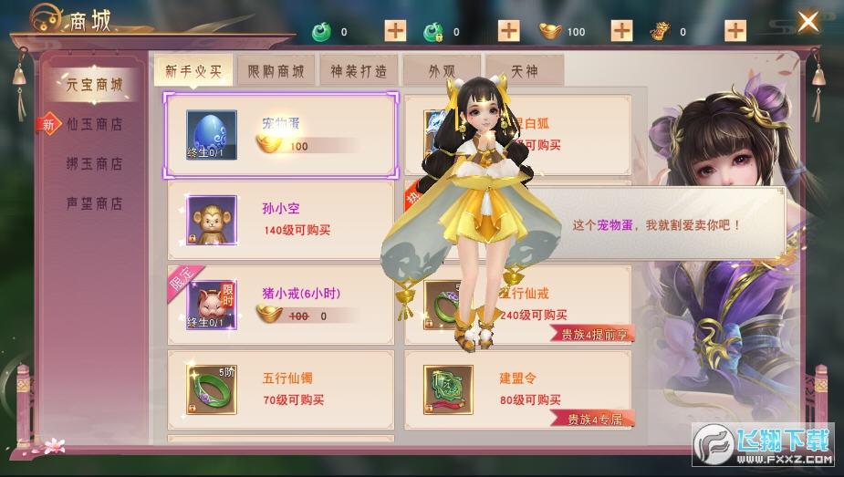 青璃剑仙手游v1.0安卓版截图1