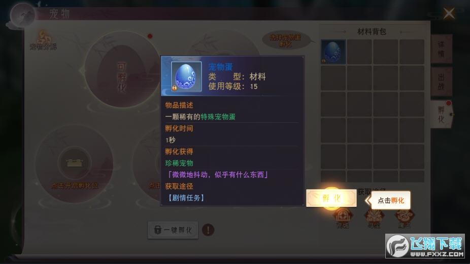 青璃剑仙手游v1.0安卓版截图2