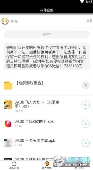 王者头像生成器appv1.0安卓版截图1