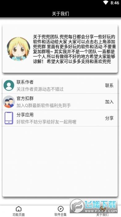 王者头像生成器appv1.0安卓版截图2