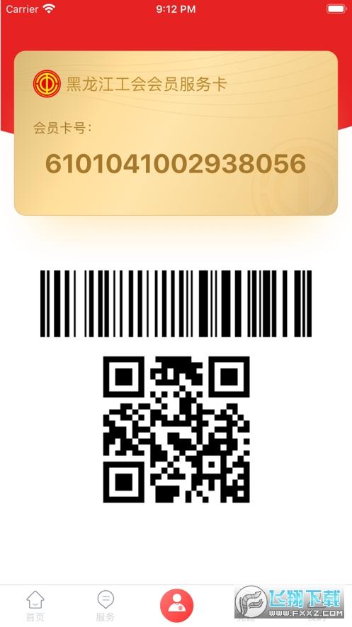 黑龙江工会龙工之家appv1.0.1.08安卓版截图2