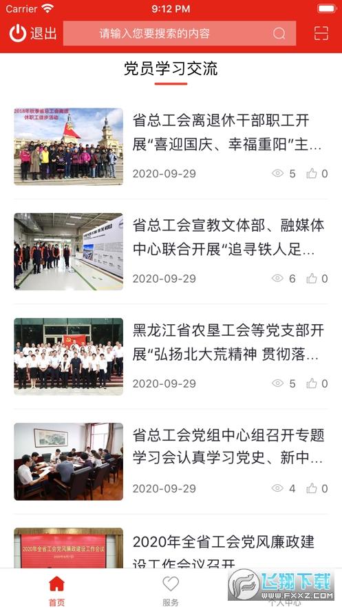 黑龙江工会龙工之家app