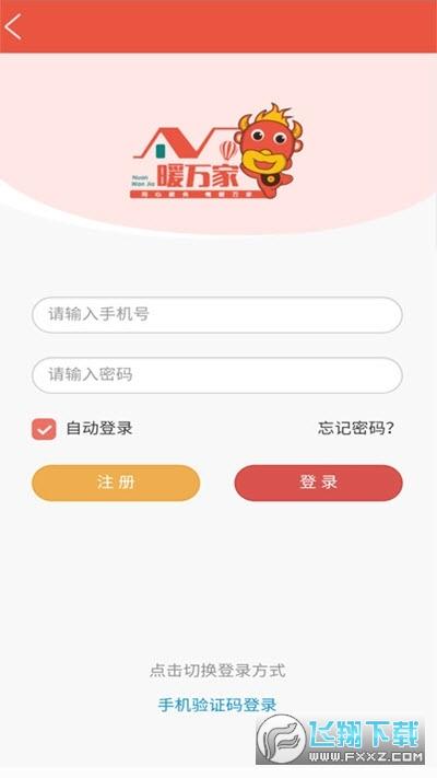 滨州供热官方版v1.0.1正式版截图1
