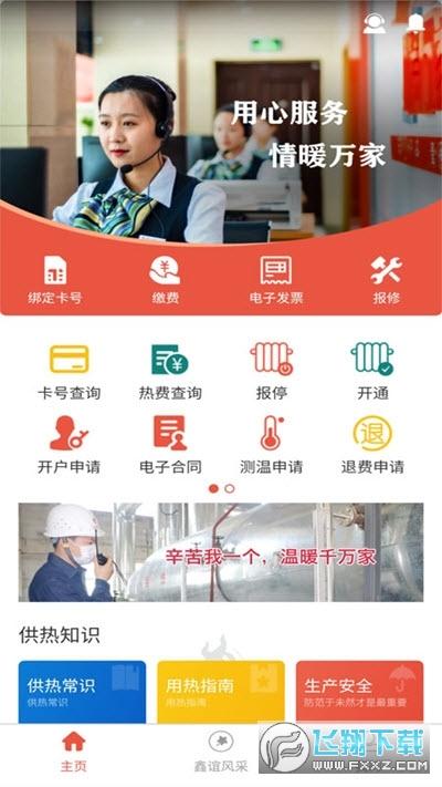 滨州供热官方版v1.0.1正式版截图2