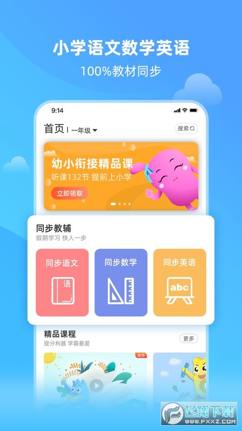亲宝小学课堂app官方版1.0.0安卓版截图0