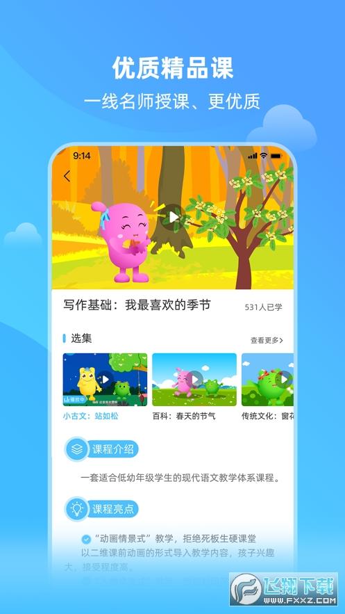 亲宝小学课堂app官方版1.0.0安卓版截图1