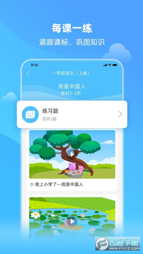 亲宝小学课堂app官方版