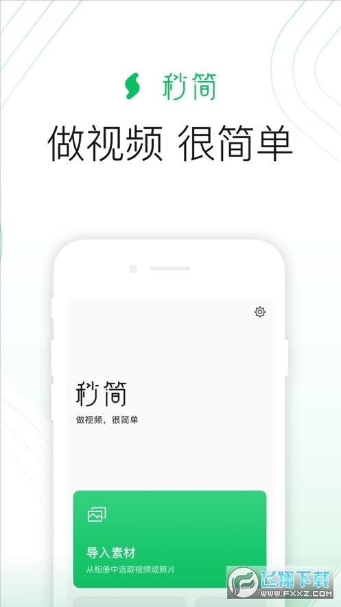 秒简app官方版v1.4.1截图1