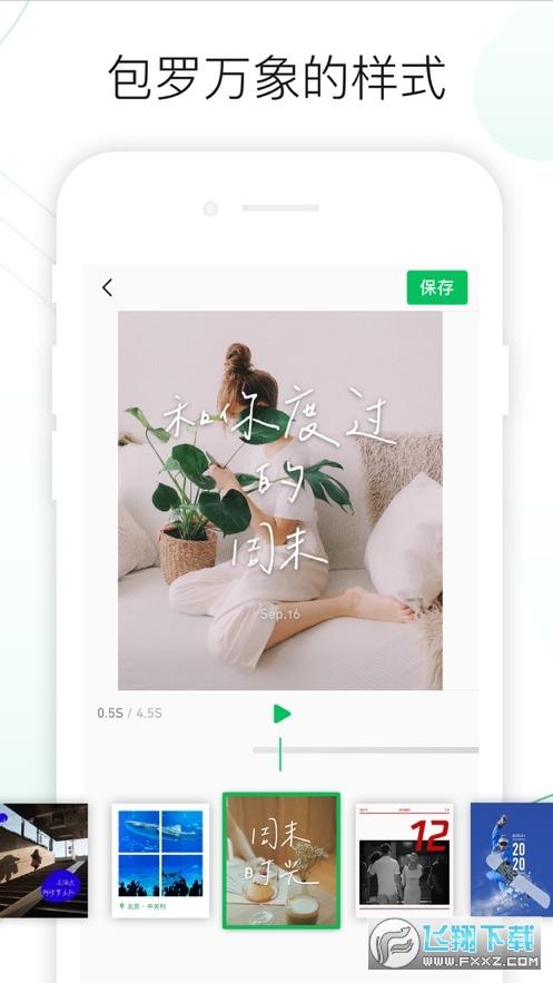 秒简app官方版v1.4.1截图2