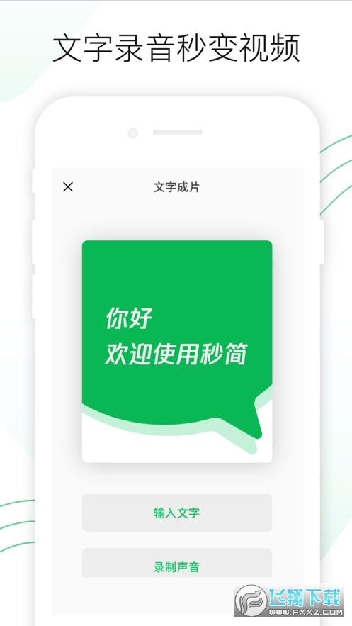 秒简app官方版