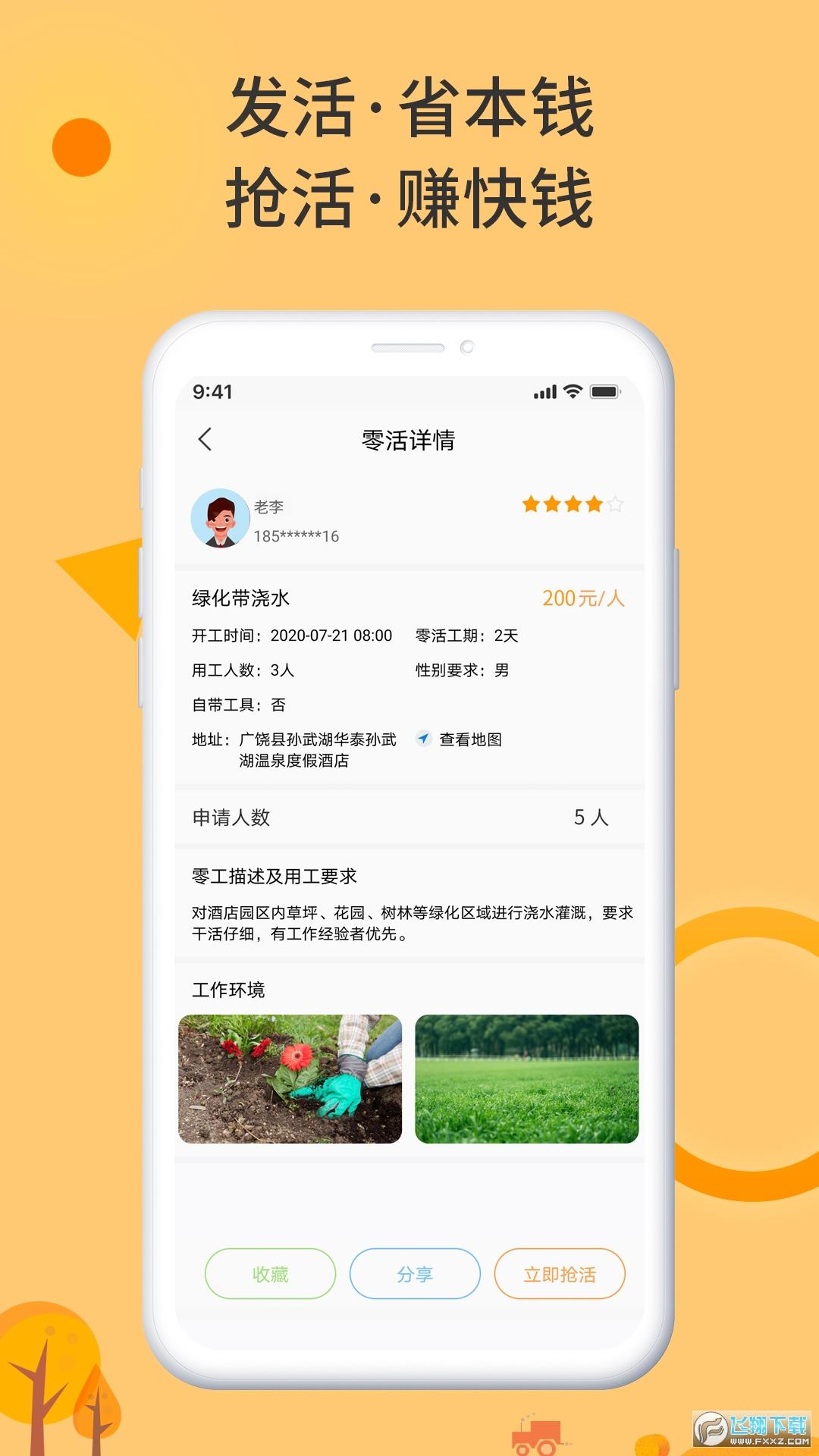 零灵发app1.1.7安卓版截图1