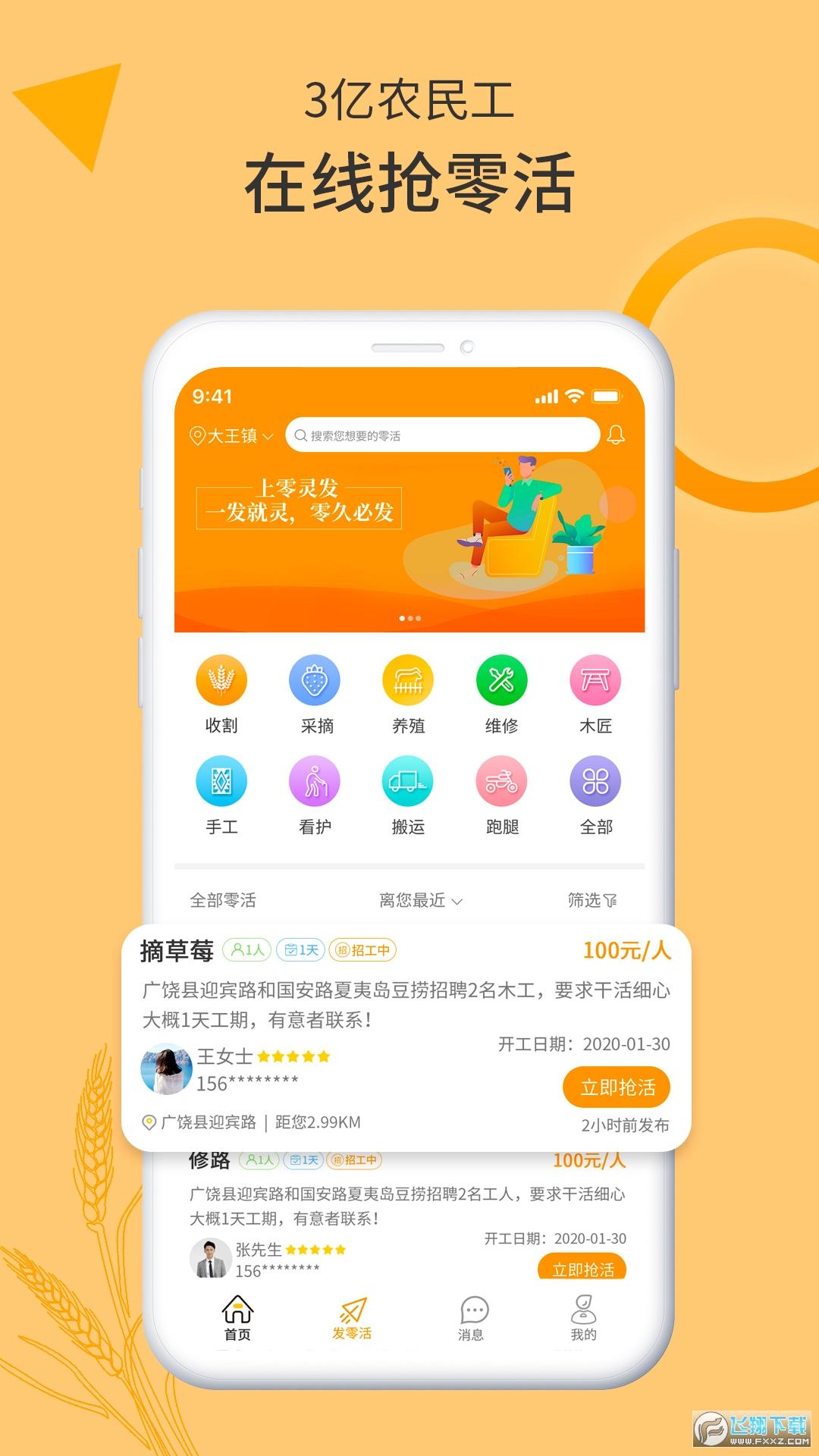 零灵发app