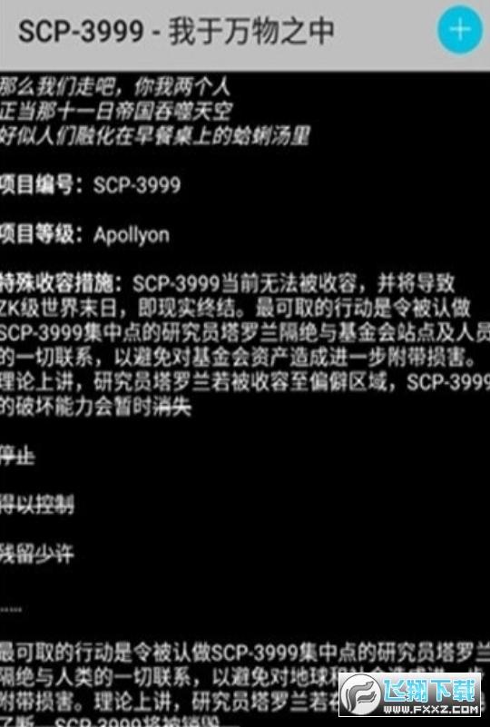 2020scp数据库中文版app1.2官方版截图1