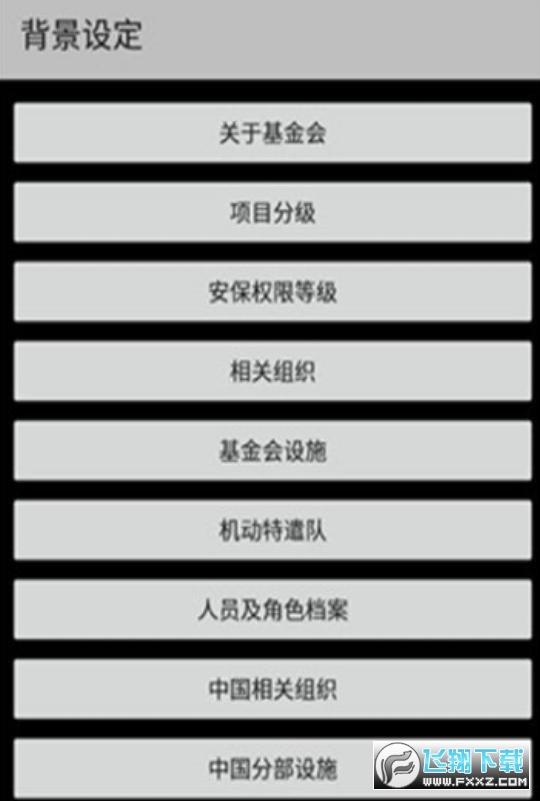 2020scp数据库中文版app1.2官方版截图2