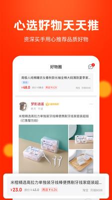米橙省购app手机版v1.0.1安卓版截图0